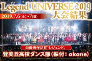 『Legend UNIVERSE 2019』優勝は登美丘高校ダンス部(振付:akane)!!