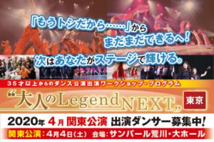 大人のダンスプログラム関東、2020年春公演出演者募集開始!