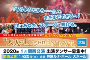 大人のダンスプログラム、関西版始動&来年1月に公演開催!