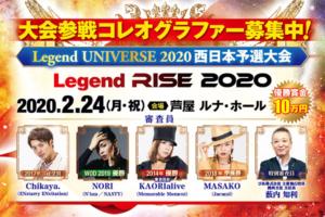 『Legend RISE 2020』審査員決定!