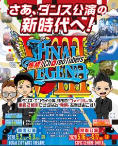 『FINAL LEGEND 8』第一弾メインビジュアル公開!