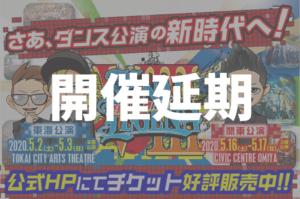 『FINAL LEGEND 8』東海・関東公演開催延期のお知らせ