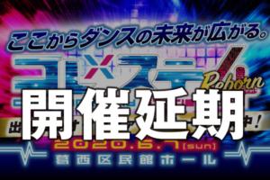 6/7『コレ×ステ vol.4-Reborn-』開催中止のご案内