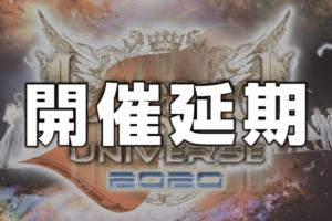 『Legend UNIVERSE』開催延期のお知らせ